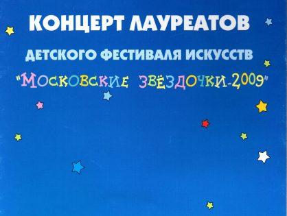 """Концерт лауреатов детского фестиваля """"Московские звездочки"""" 2009г."""
