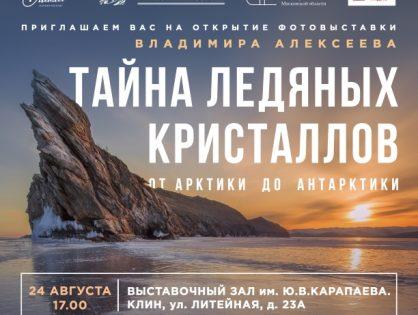24 августа г.Клин «Выставочный зал им. Ю.В. Карапаева»-выставка фотохудожника Владимира Алексеева «Тайна Ледяных кристаллов, от Арктики до Антарктики»
