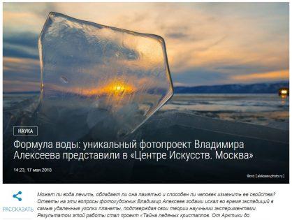 mosregtoday.ru - Формула воды