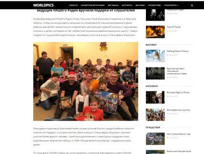 worldpics.pro - Благотворительная акция «Стань Дедом Морозом!» завершилась: ведущие НАШЕго Радио вручили подарки от слушателей