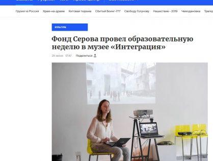 Фонд Серова провел образовательную неделю в музее «Интеграция»