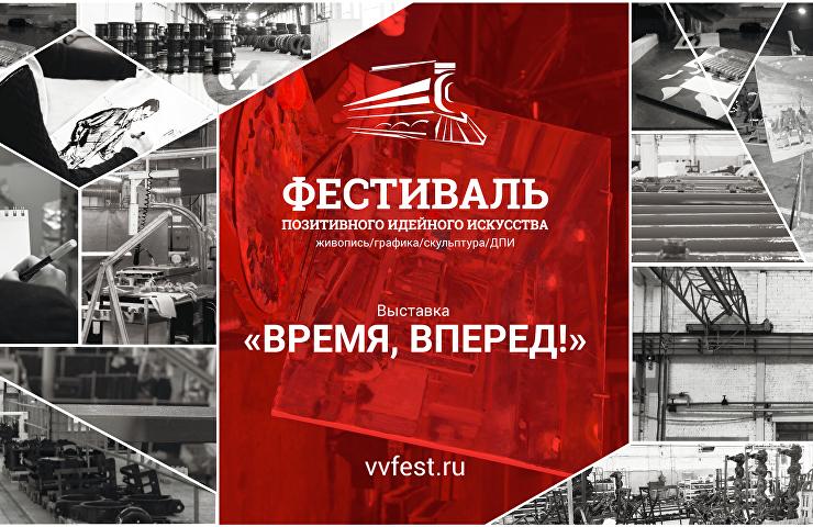 """СМИ о выставке """"Время Вперед!""""  10-19 октября 2020 в """"Новой Третьяковке"""""""